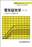 電気磁気学 第2版 (基礎電気・電子工学シリーズ)