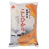 【精米】新潟県産 白米 こしひかり 5kg 令和元年産