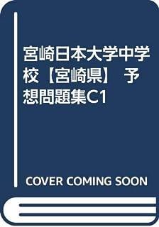 宮崎日本大学中学校【宮崎県】 予想問題集C1