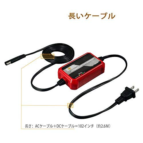 FOVAL『AUTOMATICBATTERYCHARGER』