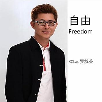 Freedom (自由)