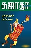 Olaippattasu- Siru Kathaigalum- Siru Siru Kathaigalum / ஓலைப்பட்டாசு (165.0)