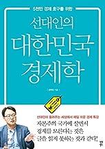 The Economist of Korea (Korean Edition)