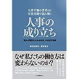 名著17冊の著者との往復書簡で読み解く 人事の成り立ち: 「誰もが階段を上れる社会」の希望と葛藤