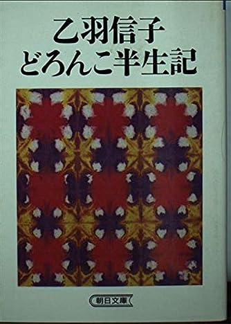 乙羽信子どろんこ半生記 (朝日文庫)