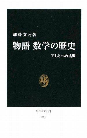物語 数学の歴史―正しさへの挑戦 (中公新書)