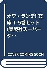 オワ・ランデ! 文庫 1-5巻セット (集英社スーパーダッシュ文庫)
