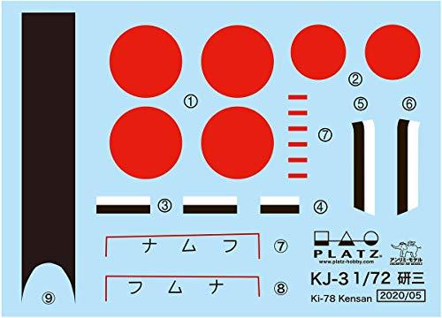 『プラッツ 1/72 陸軍高速研究機 キ78 研三 (新考証Ver.) マルチマテリアルキット KJ-3』の2枚目の画像