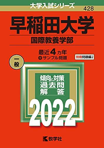 早稲田大学(国際教養学部) (2022年版大学入試シリーズ)