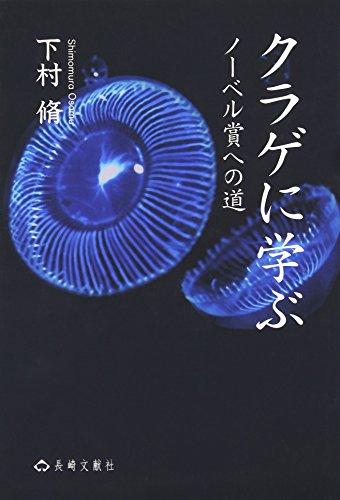 クラゲに学ぶ—ノーベル賞への道 - 下村 脩