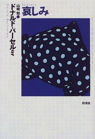 哀しみ (現代アメリカ文学叢書)