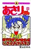 あさりちゃん (66) (てんとう虫コミックス)