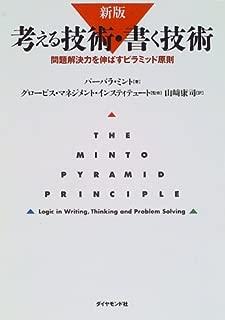 考える技術・書く技術―問題解決力を伸ばすピラミッド原則