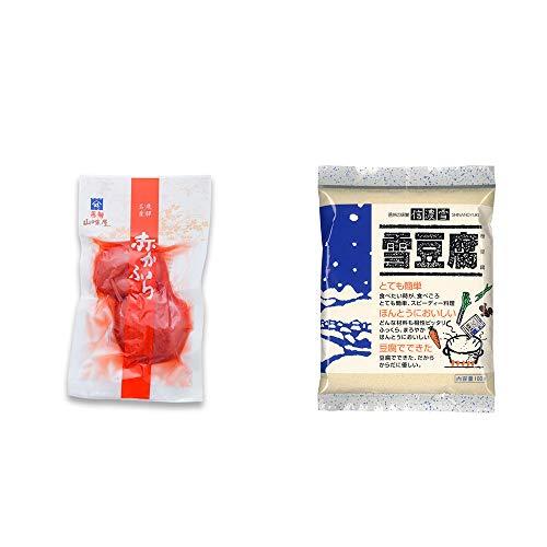 [2点セット] 飛騨山味屋 赤かぶら【小】(140g)・信濃雪 雪豆腐(粉豆腐)(100g)