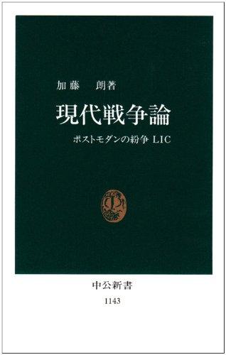 現代戦争論―ポストモダンの紛争LIC (中公新書)