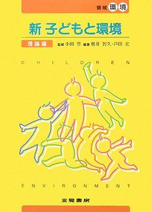 新子どもと環境―理論編 (幼児教育法講座)の詳細を見る
