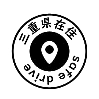 ForzaGroup (81-18) 全都道府県対応 在住 イタズラ防止 注意 シンプル 防水 車 ステッカー sticker シール 三重県