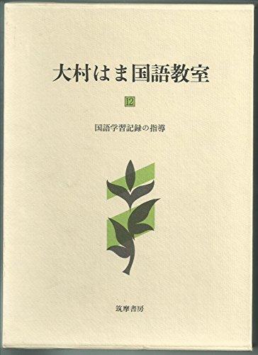 大村はま国語教室 第12巻 国語学習記録の指導