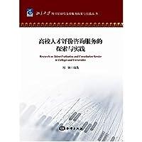高校人才评价咨询服务的探索与实践 9787521000641 刘姝 海洋出版社