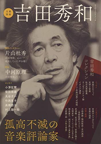 吉田秀和: 孤高不滅の音楽評論家 (KAWADEムック 文藝別冊)
