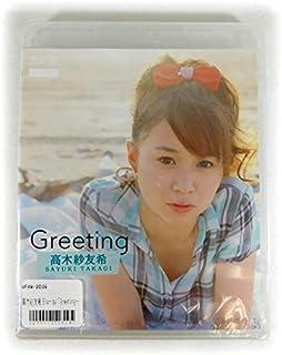 通販Blu-ray 高木紗友希 Greeting Juice=Juice ブルーレイ