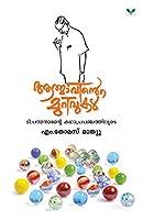Aathmavinte Murivukal