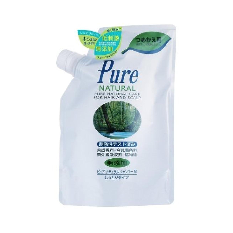 フォーマット遅れ光沢Pure NATURAL(ピュアナチュラル) シャンプー M (しっとりタイプ) 詰替用400ml