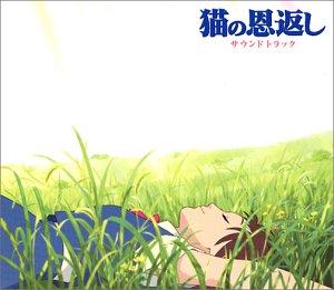 徳間ジャパンコミュニケーションズ『猫の恩返し サウンドトラック(TKCA-72367)』
