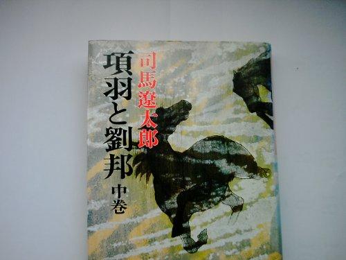 項羽と劉邦〈中巻〉 (1980年)