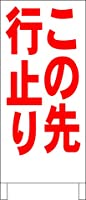 シンプルA型スタンド看板「この先行止り(赤)」【駐車場・駐輪場】全長1m