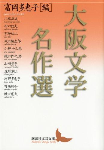 大阪文学名作選 (講談社文芸文庫)の詳細を見る