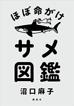 [沼口麻子]のほぼ命がけサメ図鑑