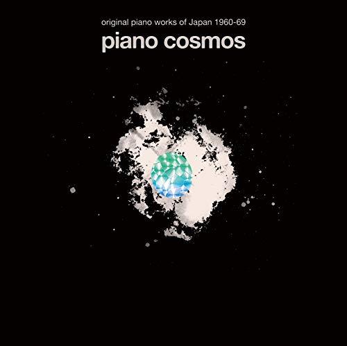 ピアノ・コスモス~現代日本ピアノ曲集1960-69 (Piano Cosmos original piano works of Japan 1960-69) [2CD] [国内プレス] [日本語帯・解説付き]