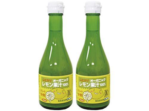 無添加 無農薬 ヒカリ オーガニック レモン 果汁 300ml×2本★ 宅配便★イタリア産有機レモン100% ストレート果汁 すっきりとした酸味と風味