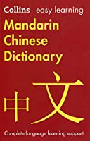 Easy Learning Mandarin Chinese Dictionary: Trusted Support for Learning (Collins Easy Learning)
