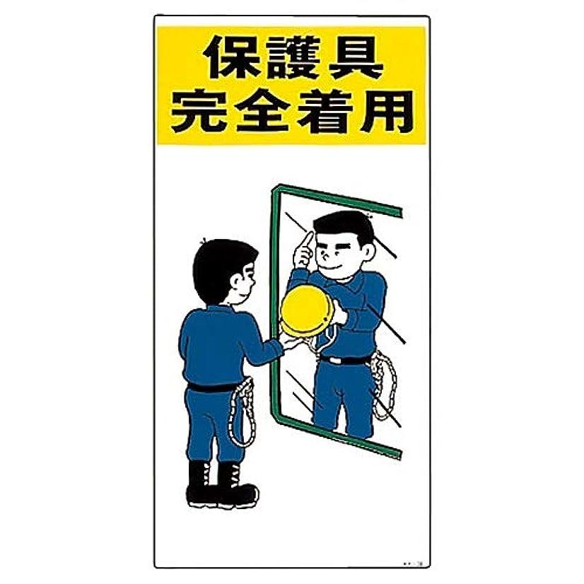 鉛筆浴室暖かくイラストKY 「保護具完全着用」 KY-38/61-3390-97