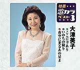 Koko Ni Sachi Ari/Tokyo Anna/Yni Hikaru Ano Hoshi Yo
