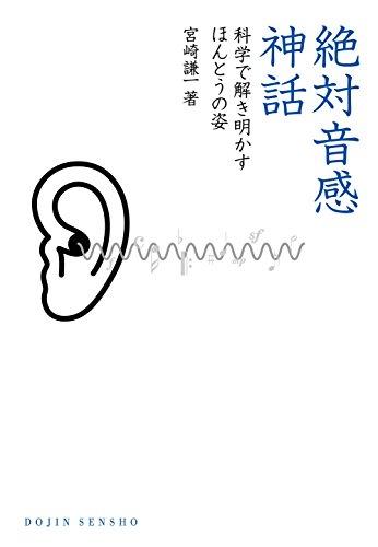 絶対音感神話: 科学で解き明かすほんとうの姿 (DOJIN選書)