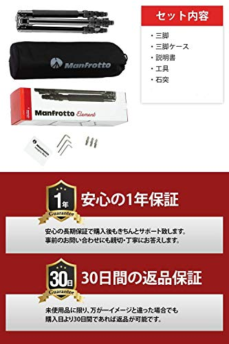 Manfrotto Element Traveller Carbon Kit - 2
