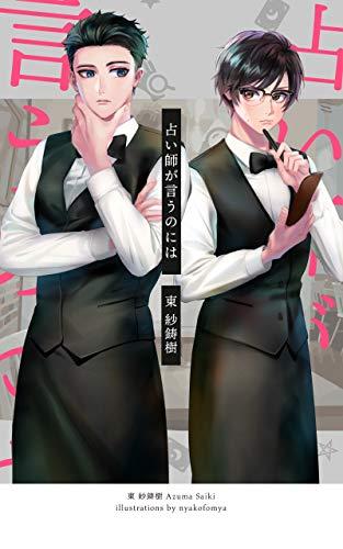 URANAISHIGAIUNONIHA (TRYSYUPPAN) (Japanese Edition)