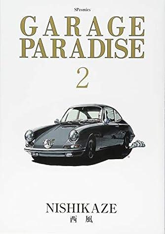 GARAGE PARADISE 2 (SPコミックス)