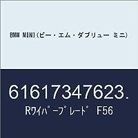 BMW MINI(ビー・エム・ダブリュー ミニ) Rワイパーブレード F56 61617347623.