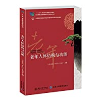 Structure and function of the elderly(Chinese Edition)