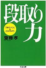 表紙: 段取り力――「うまくいく人」はここがちがう (ちくま文庫)   齋藤孝