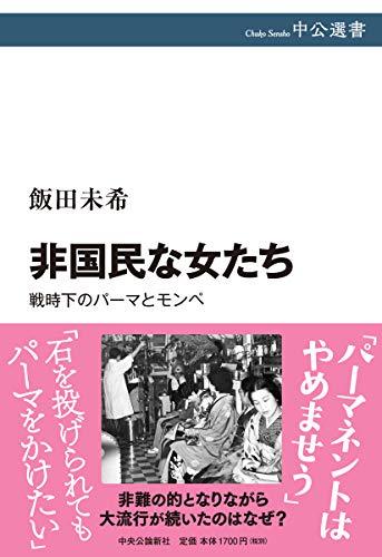 非国民な女たち-戦時下のパーマとモンペ (中公選書 112)