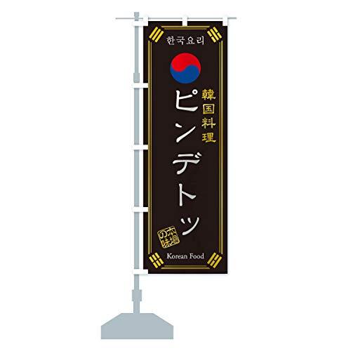 韓国料理/ピンデトッ のぼり旗(レギュラー60x180cm 左チチ 標準)