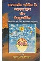 Bharatvarshiya Jyotish ke Jwalant Prasna aur Vedangjyotisha