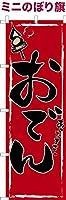 卓上ミニのぼり旗 「おでん4」 短納期 既製品 13cm×39cm ミニのぼり