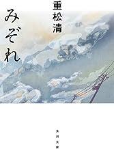 表紙: みぞれ (角川文庫)   重松 清