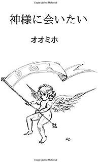 神様に会いたい (∞books(ムゲンブックス) - デザインエッグ社)